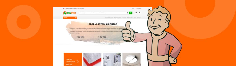 9 причин работать с AsiaOptom