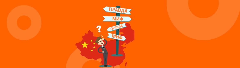 Мифы о бизнесе с Китаем